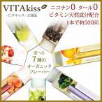 電子タバコ VITAKISS ビタキッス ビタキス 禁煙 たばこ フレーバー 7種 ビタミンVITABON ビタボン ビタポン VITACIG ビタシグ
