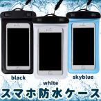 送料無料 スマホ 防水 ケース iPhone6 iPhone6Plus Android 機種 など ほぼ全ての スマートフォン に 対応 防水保護等級 IPX8 取得 ネックストラップ付属