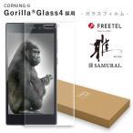freetel フリーテル 雅 ミヤビ MIYABI ゴリラガラス4 液晶保護 フィルム 0.4mm スマホ ラウンドエッジ 指紋防止 CORNING 〓 GORILLA GLASS 4 素材使用