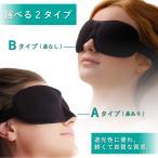 立体 アイマスク 選べる2タイプ(A鼻あり・B鼻なし) 睡眠 快眠 グッズ 旅行 出張