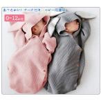 出産祝い 可愛い 新生児 寝袋 ベビー用 ニット 服 ベビー 布団 柔らかい 洗える 赤ちゃん 寝袋 赤ちゃん用品 防寒 ギフト
