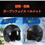 ヘルメット バイク ジェット フルフェイス バイクヘルメット ジェットヘルメット オフロードヘルメット メンズ レディース 送料無料
