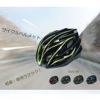 自転車 ヘルメット サイクリング メンズ レディース 大人用 軽量 女性 男性 通勤 通学 おしゃれ