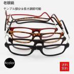 老眼鏡 リーディンググラス 滑り止め付き 軽量 シニア