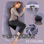 妊婦抱き枕 マタニティ 授乳クッション 通気性あり 多機能 横向き寝 睡眠改善 妊婦枕 寝心地サポート枕