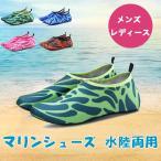 マリンシューズ 水陸両用 メンズ レディース 岩場 大人 アクア フィットネス 靴 保護 中敷き 軽量 快適 メッシュ 花柄