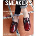 ショッピングドライビングシューズ ローファー メンズ 靴 オペラシューズ ドライビングシューズ スリッポン シューズ ビジネスシューズ カジュアルシューズ PU革靴 紳士靴 春 おしゃれ