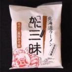 北海道ラーメン かに三昧 毛ガニ風味みそ味 10食