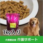介護サポート ドッグフード 犬用療法食 1kg 獣医師開