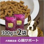 獣医師開発!犬用療法食・心臓サポート300g入り×2袋(獣医師開発/鹿肉ドッグフード/犬)