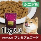 ドッグフード(プレミアム)高齢犬・シニア犬用 7歳以上 1kg 獣医師開発 DailyStyle デイリースタイル 鹿肉 ベニソン 犬