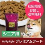【送料無料】獣医師開発!DailyStyle プレミアムフード 高齢犬用(7歳以上)/シニア犬   お試しサンプル300g(デイリースタイル/鹿肉ドッグフード/犬/高齢)