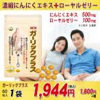 ガーリックプラス にんにく卵黄 サプリ ローヤルゼリー 400mg×60粒 1カ月分