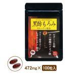 黒酢もろみ Lカルニチン配合 エゴマ油 ダイエット サプリメント 燃焼系ダイエット 美容(約1カ月分)