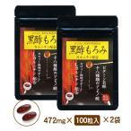黒酢もろみ Lカルニチン配合 エゴマ油 ダイエット サプリメント 燃焼系ダイエット 美容(約2カ月分)