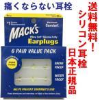 耳栓 マックス ピローソフト シリコン 6ペア 日本正規品 MACK's Pillow Soft 全3色