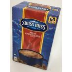 インスタントココア スイスミス SWISSMISS ミルクチョコレート 濃厚 お湯に溶かすだけ 60袋入り