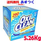 オキシクリーン OXICLEAN 大容量4.98kg 漂白剤 シミ取りクリーナー アメリカ製 コストコ