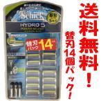シック ハイドロ5 パワーセレクト 振動タイプ用替刃 (14コ入)