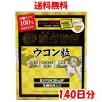 琥金醗酵ウコン粒 100日分(1包5粒x100包入)100g