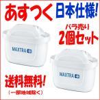 ブリタ マクストラ プラス 共通フィルター カートリッジ バラ売り 2個セット 日本仕様 BRITA MAXTRA+