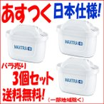 ブリタ マクストラ プラス 共通フィルター カートリッジ バラ売り 3個セット 日本仕様 ブリタジャパン正規品 BRITA MAXTRA+