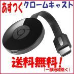 グーグル クロームキャスト Google Chromecast GA3A00133A16Z01 第2世代