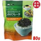 韓国味付けのりフレーク 韓国海苔 ふりかけ 1袋 80g コストコ 韓国のり