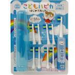 こどもハピカセット 子供用電動歯ブラシ 替ブラシ8本付き ピンクウサギ/ブルーライオン