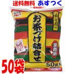 永谷園 お茶づけ詰め合わせ 業務用 50袋入り コストコ お茶漬け お茶漬けの素