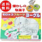 モロッコフルーツヨーグル 60個入り あたり入り サンヨー製菓 駄菓子