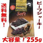 豪州で有名なマリアニ ソフトビーフジャーキー大量255g Mariani Beef Jerky - Soft  Low in Fat 255g