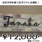 ステンレス デザイン アルファベット 表札 立体 切り文字 GIGI オリジナル