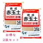 Yahoo!SKショップ ヤフー店【送料無料!お得な2袋セット】焼成赤玉土 小粒 14リットル×2袋