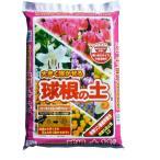 Yahoo!SKショップ ヤフー店【送料無料!お得な3袋セット】大きく咲かせる球根の土 14リットル×3袋