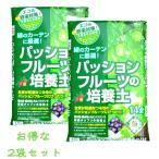 Yahoo!SKショップ ヤフー店【送料無料!お得な2袋セット】パッションフルーツの培養土 14リットル×2袋