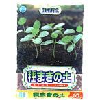 種まきの土 10リットル