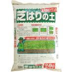 【送料無料!】芝の床土 水はけ抜群!芝はりの土 20リットル