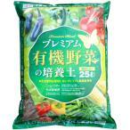 プレミアム有機野菜の培養土 25リットル