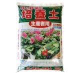 【送料無料!】花と野菜の培養土 生産者用 30リットル