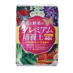 花と野菜のプレミアム培養土 40リットル