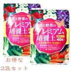 Yahoo!SKショップ ヤフー店【送料無料!お得な2袋セット】花と野菜のプレミアム培養土 40リットル×2袋