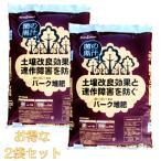 【送料無料!お得な2袋セット】菌の黒汁配合 バーク堆肥 18リットル×2袋