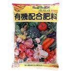 Yahoo!SKショップ ヤフー店【送料無料!お得な2袋セット】有機配合肥料5−5−5 10kg×2袋