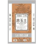 【送料無料!お得な2袋セット】赤玉土 小粒 14リットル×2袋