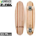 スケボー ロングボード スケートボード コンプリート ジーフレックス Z-FLEX クルーザー
