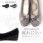 FIRST CONTACT ファーストコンタクト 日本製 ウェッジソール パンプス  ウエッジソール  レディース ラウンドトゥ コンフォートシューズ 39657