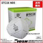 N95 マスク 折りたたみ型 5枚 DTC3X 国内発送