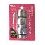 シャワーヘッド用アダプターセット シルバー AQUA BULLE  アクアビュル 送料無料 AQBB