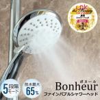 節水 マイクロナノバブル シャワーヘッド! AQUA BULLE Bonheur  silver  送料無料  AQBB